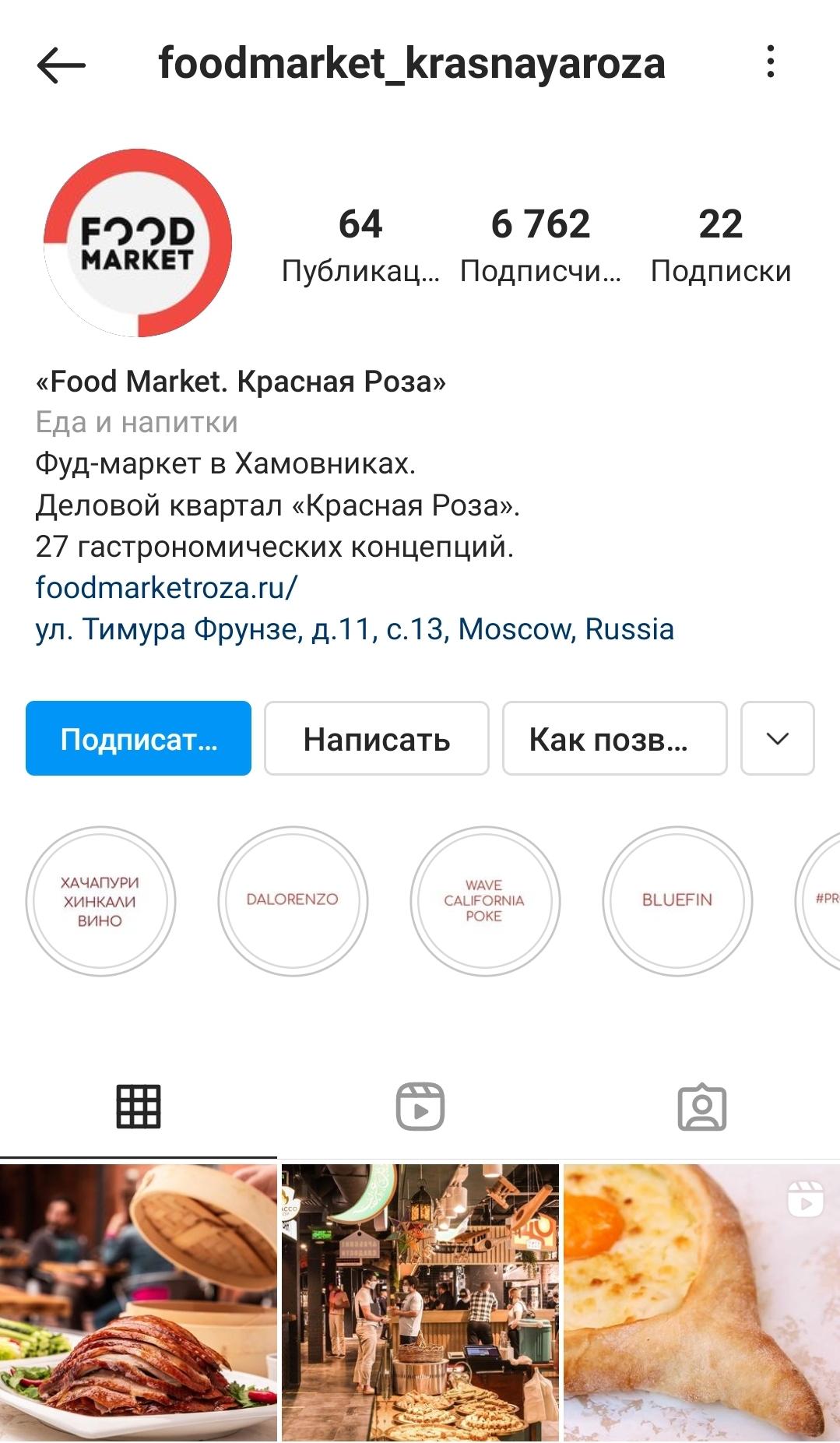 Food Market. Красная Роза - Mayco Agency