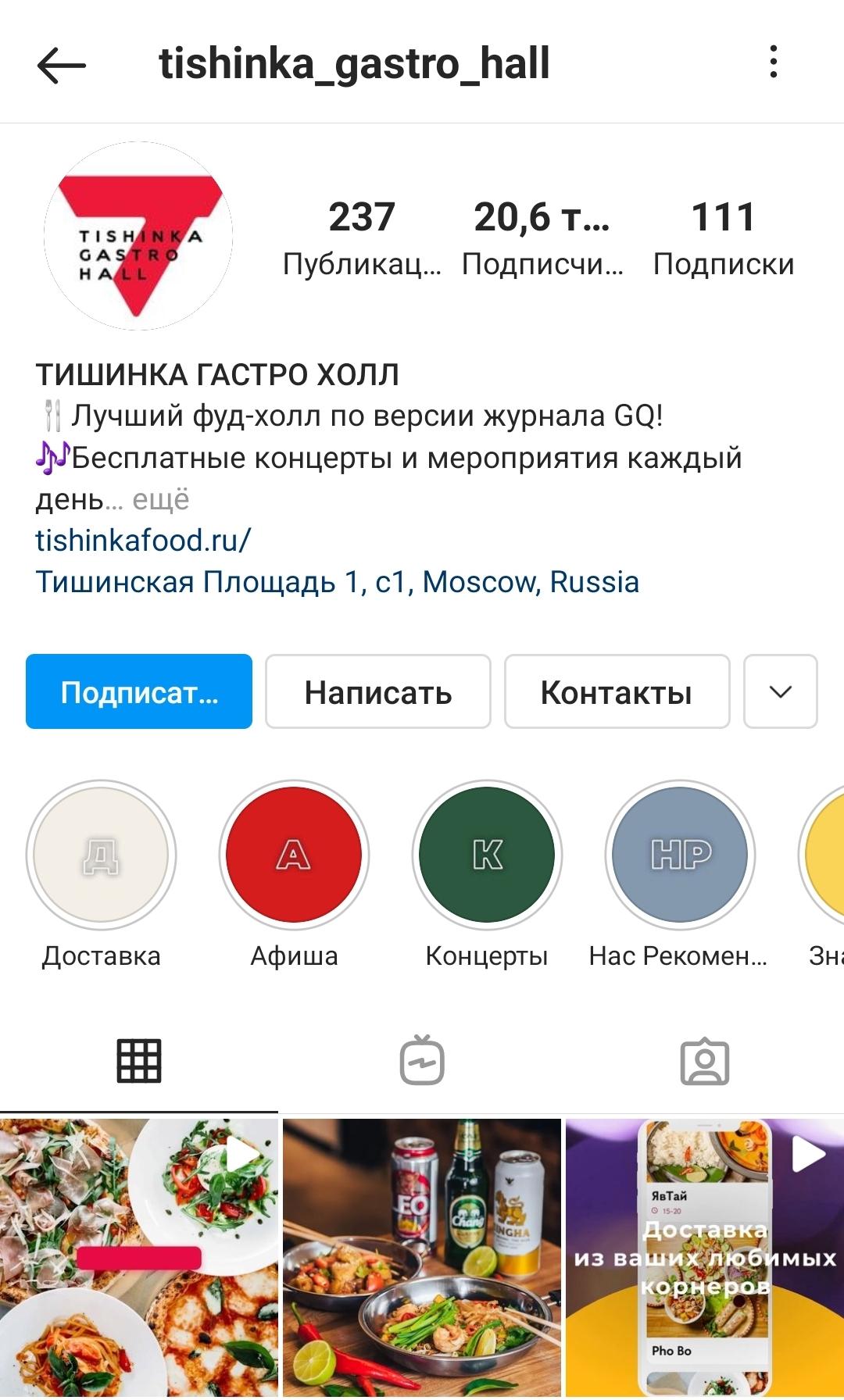 TishinkaGastroHall - Mayco Agency